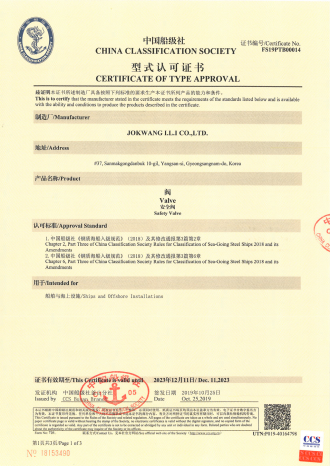 18. CCS Type Approval_CHINA CLASSIFICATION SOCIETY.png