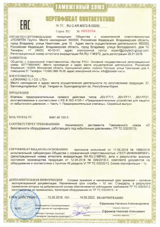 11. TR-CU-3_POLITEK Group.png
