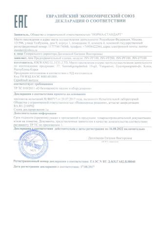 10. TR-CU-2_NORMA STANDART.png
