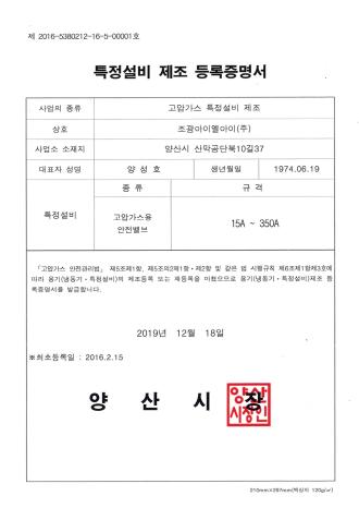 4. 특정설비 제조등록증명서_양산시청.png