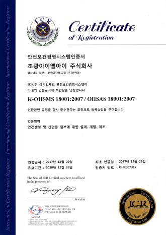 3. 안전보건경영시스템인증서_ICR국제인증원.png