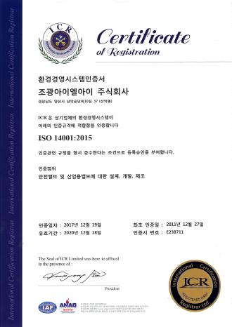 2. 환경경영시스템인증서_ICR국제인증원.png
