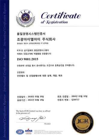 1. 품질경영시스템인증서_ICR국제인증원.png